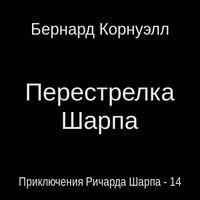 Перестрелка Шарпа (аудиокнига)