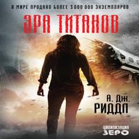 Эра титанов (аудиокнига)
