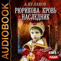 Алексей Кулаков-Наследник