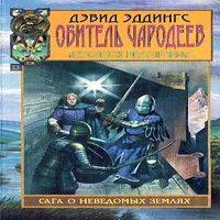 Обитель чародеев (аудиокнига)