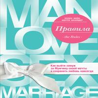 Правила. Как выйти замуж за Мужчину своей мечты (аудиокнига)