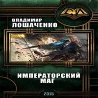 Императорский маг (аудиокнига)