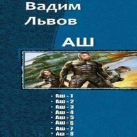 Аш. 8 книг в одном томе (аудиокнига)