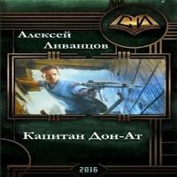 Капитан Дон-Ат (аудиокнига)