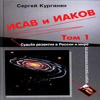 Исав и Иаков: Судьба развития в России и мире. Том 1 (аудиокнига)
