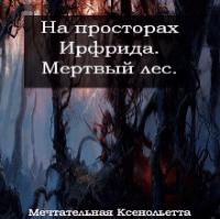 Мертвый лес (аудиокнига)