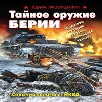 Тайное оружие Берии. «Собачий спецназ» НКВД (аудиокнига)