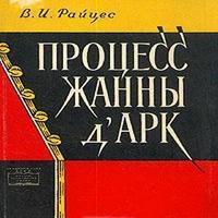 Процесс Жанны д'Арк (аудиокнига)
