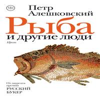 Рыба и другие люди (сборник) (аудиокнига)