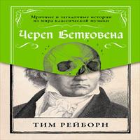 Череп Бетховена: Мрачные и загадочные истории из мира классической музыки (аудиокнига)