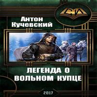 Легенда о вольном купце (аудиокнига)