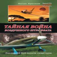 Тайная война воздушного штрафбата (аудиокнига)