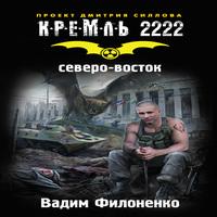 Кремль 2222. Северо-восток (аудиокнига)