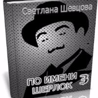 По имени Шерлок - 3 (аудиокнига)