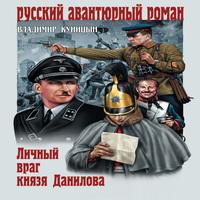 Личный враг князя Данилова (аудиокнига)