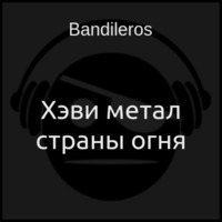 Хэви метал страны огня (аудиокнига)