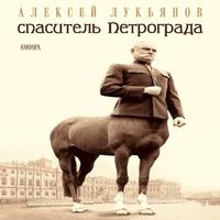Спаситель Петрограда (аудиокнига)