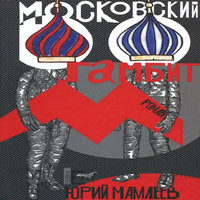 Московский гамбит (аудиокнига)