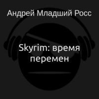 Skyrim: время перемен (аудиокнига)