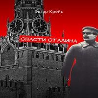 Спасти Сталина (аудиокнига)