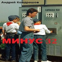 Аудиокнига Минус 32