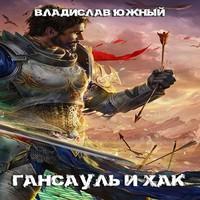 Аудиокнига Гансауль и Хак