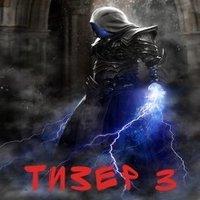 Аудиокнига Тизер 3