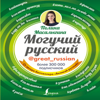 Аудиокнига Могучий русский