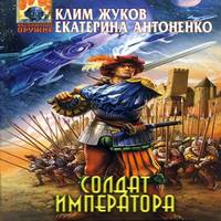 Аудиокнига Солдат императора
