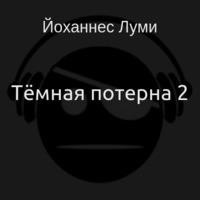 Аудиокнига Тёмная потерна 2