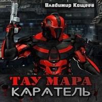 Аудиокнига Каратель