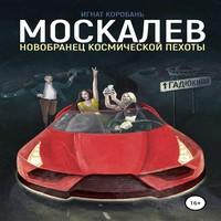Аудиокнига Москалёв. Новобранец космической пехоты