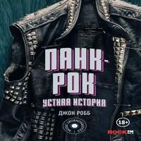 Аудиокнига Панк-Рок: устная история