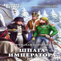 Аудиокнига Шпага императора