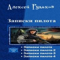 Аудиокнига Записки пилота. Тетралогия