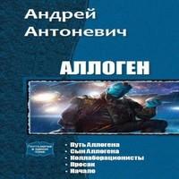 Аудиокнига Аллоген. Пенталогия