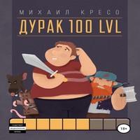 Аудиокнига Дурак 100 LVL