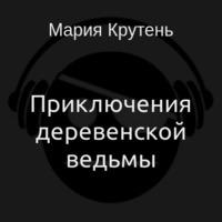 Аудиокнига Приключения деревенской ведьмы