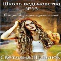 Аудиокнига Школа ведьмовства №13. Сладкий запах проклятия