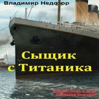 Аудиокнига Сыщик с Титаника