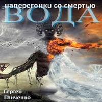 Аудиокнига Вода: Наперегонки со смертью.