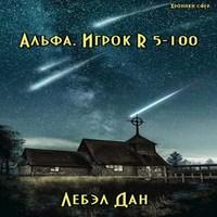 Аудиокнига Альфа. Игрок R 5-100 (СИ)