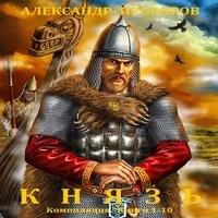 Аудиокнига Князь. Книги 1 - 10