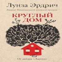 Аудиокнига Круглый дом