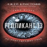 Аудиокнига Репликант-13