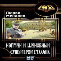 Аудиокнига Нэпман и Шановный. Супергерои Сталина