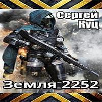 Аудиокнига Земля 2252