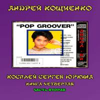 Аудиокнига Айдол-ян - 2