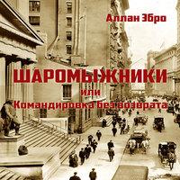 Аудиокнига Шаромыжники
