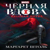 Аудиокнига Черная Вдова. Красная метка